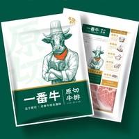 5日0点:Fovo Foods 凤祥食品 一番牛 原切牛排套装 1.2kg *2件