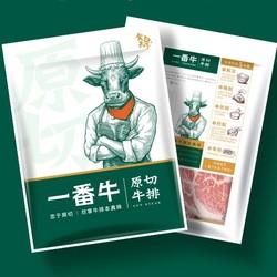 Fovo Foods 凤祥食品 一番牛 原切牛排套装 1.2kg