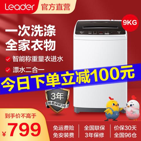 统帅 海尔出品 波轮洗衣机全自动 9KG大容量 整机三年保修7 @B90M867