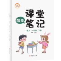 《2021課堂筆記 一年級下冊語文人教版》