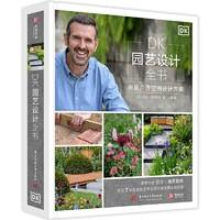 《DK园艺设计全书:家居户外空间设计方案》