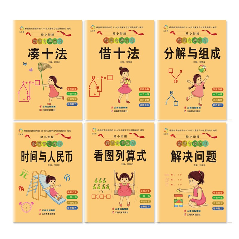 《幼小衔接:数学专项训练》(全6册)