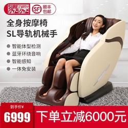 日本石崎秀儿按摩椅家用豪华太空舱