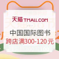 5日0点:天猫 中国国际图书专营店  精选图书