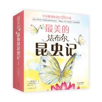 《最美的法布尔昆虫记》(套装共12册)