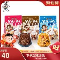 旺旺YAMI麥脆片燕麥片飽腹食品水果堅果干吃沖飲網紅健康即食早餐