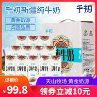 千初新疆純牛奶原味生牛乳全脂牛奶學生兒童早餐網紅200ml*12*2箱