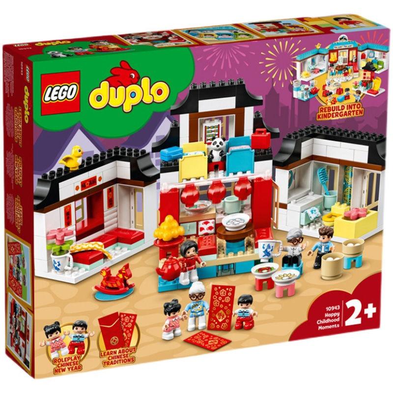 LEGO 乐高 得宝系列 10943 快乐童年时刻