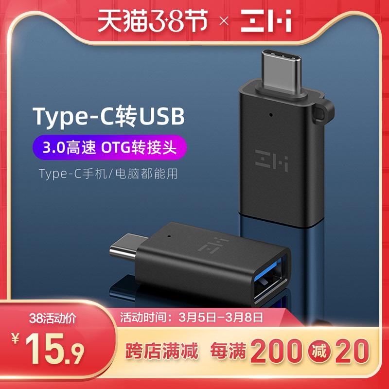 ZMI紫米otg转接头type-c转usb3.0安卓通用平板云下载连接鼠标U盘键盘转换器适用小米苹果笔记本华为OPPO手机