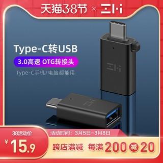 ZMI 紫米 otg转接头type-c转usb3.0安卓通用平板云下载连接鼠标U盘键盘转换器适用小米苹果笔记本华为OPPO手机