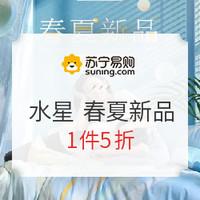 促销活动:苏宁易购 水星家纺 春夏新品选水星