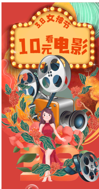 移动专享:上海农商银行 X 美团 3月观影特惠
