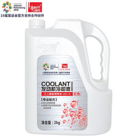 BIAOBANG 标榜  通用冷冻液  -25度 红色2kg