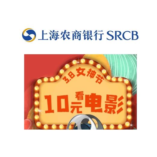 移动专享 : 上海农商银行 X 美团 3月观影特惠