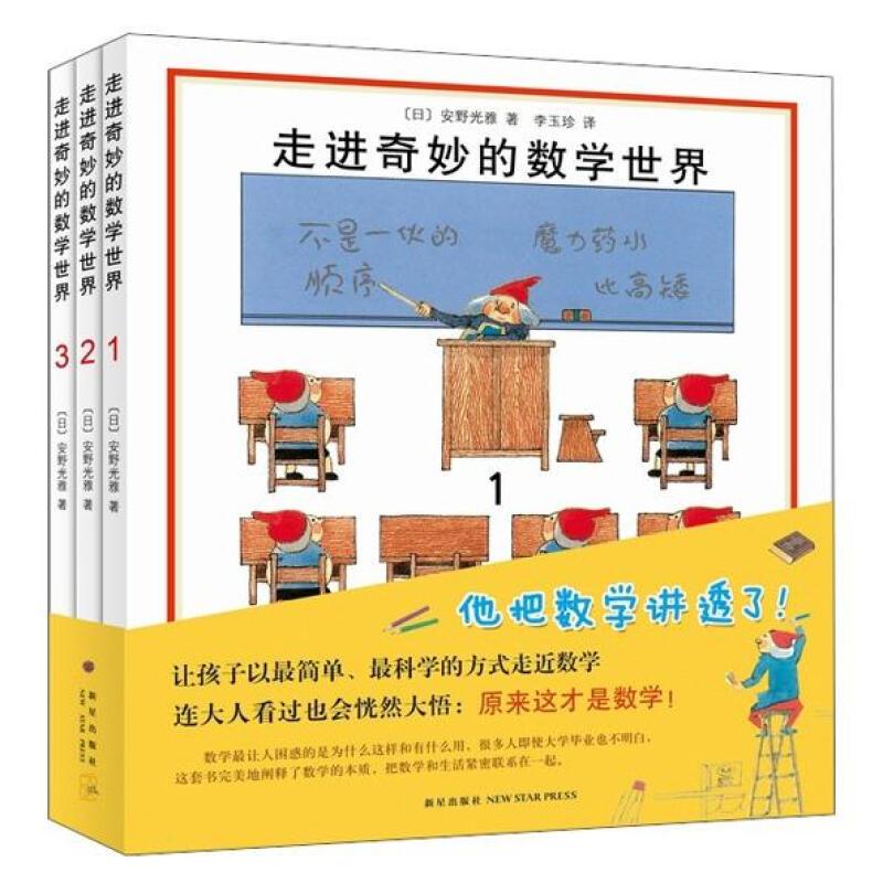 《走进奇妙的数学世界》(套装共3册)