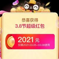必领红包、4日0点加码:天猫3·8节超级红包来袭!天天领,最高2021元