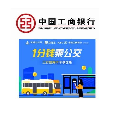 限上海地区  工商银行 1分钱乘公交