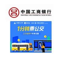移动专享:限上海地区  工商银行 1分钱乘公交