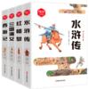 《西游记+水浒传+红楼梦+三国演义》4册
