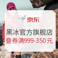 5日0点、促销活动:京东 BLACKICE黑冰官方旗舰店 她的节
