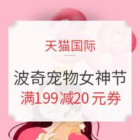 促销活动:天猫国际 波奇宠物食品海外专营店 女神节专场
