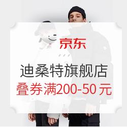 促销活动:京东 DESCENTE官方旗舰店 多重礼遇