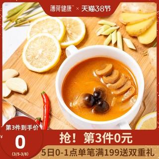 薄荷健康 低脂冬阴功汤泰式速食代餐即食早餐350g/盒