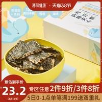 薄荷健康 奶酪海苔夾心脆片高鈣高蛋白寶寶兒童零食