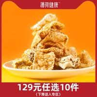 薄荷健康低脂脆香鱈魚皮海味零食咸蛋黃追劇休閑食品