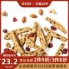 薄荷健康全麦坚果脆似手指饼干似雪花酥谷物零食160g