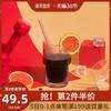 薄荷健康 血橙咖啡液浓缩冷萃小包装燃冲饮脂美式功能健身饮品