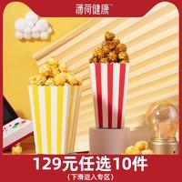 薄荷健康 爆米花玉米花膨化零食小吃臟臟茶 60g/袋