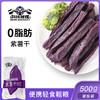 玩铁猩猩紫薯干紫薯仔红薯仔无添加零食健身即食饱腹地瓜干番薯干