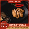 薄荷健康 扯扯素肉 手撕素肉低脂豆干高蛋白轻卡零食