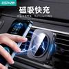 ESR亿色适用于iPhone12车载无线充电器苹果手机架磁吸MagSafe支架