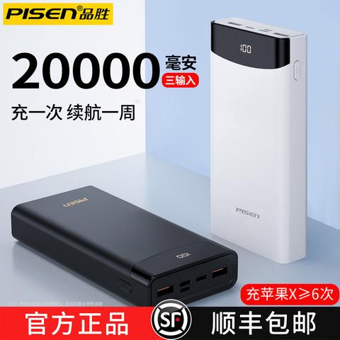 品胜 移动电源充电宝 30000毫安