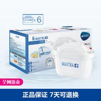 碧然德滤芯MAXTRA+全新升级多效标准版净水滤芯
