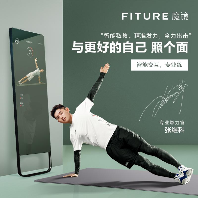 FITURE 魔镜 智能健身镜