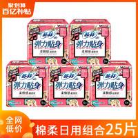苏菲卫生巾女姨妈巾日用230mm共25片整箱组合旗舰店官网品牌正品