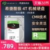 Seagate希捷酷狼4t机械硬盘nas服务器网络储存3.5寸官方旗舰店4tb