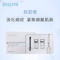 RELLEI 贝润 三重玻尿酸精华微雕礼盒 7日装