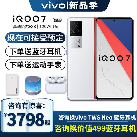 京东PLUS会员:vivo iQOO 7 5G手机  高通骁龙888处理器 12+256GB 标配版