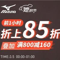 Mizuno 美津浓 Wave Horizon 3 J1GD192655 女士跑鞋