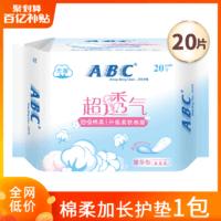 ABC护垫卫生巾女纯棉抑菌卫生护垫透气正品小护垫163mm*20片