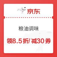 今日必看:速领48京豆!女神节爆发在即,超多好价赶快加购!