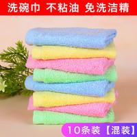 10条装 洗碗巾纯木棉不沾油厨房抹布百洁布