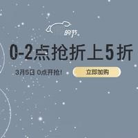 5日0点、促销活动:京东 暇步士官方旗舰店 她的节专享福利
