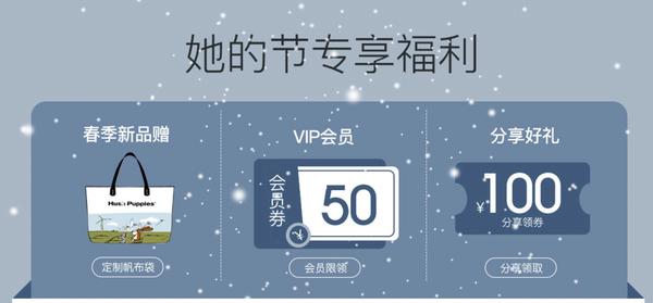 促销活动:京东 暇步士官方旗舰店 她的节专享福利
