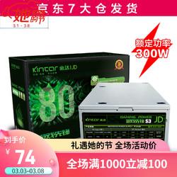 金达电脑电源500w/400w/300w游戏先锋台式机/主机电源atx 300W电源