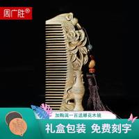 周廣勝  天然綠檀木梳子  花影版 防靜電